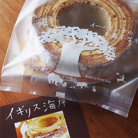 盛岡ケーキ「ブルージュプリュス」のバームクーヘン