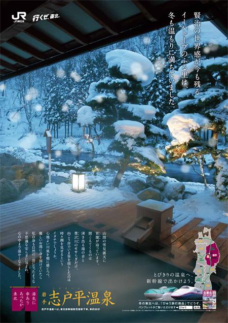 盛岡、花巻の温泉「遊染 志だて」」JR東日本のポスター