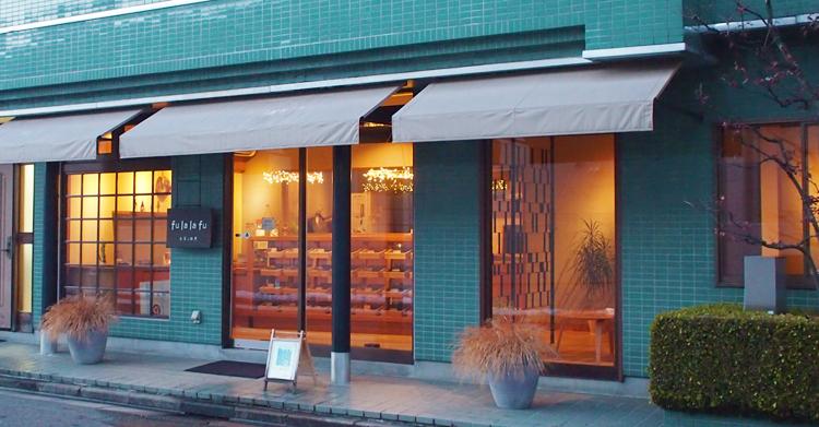 盛岡鉈屋町の生豆コーヒー店「fulalafuフララフ」の外観