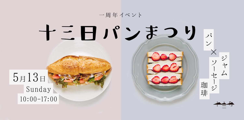 パン祭り820